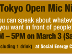 "My Eyes Tokyo Open Mic Night Vol.5 ""My Favorite Things"" 私の好きなもの"