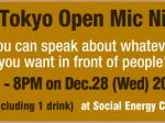 My Eyes Tokyo Open Mic Night Vol.3!