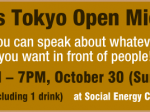 My Eyes Tokyo Open Mic Night!