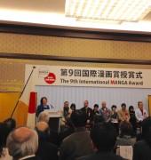 Ceremony of the 9th International MANGA Award